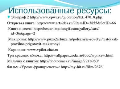 Использованные ресурсы: Эпиграф 2 http://www.epwr.ru/quotation/txt_470_8.php ...