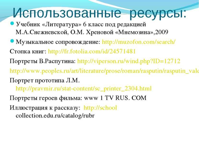 Использованные ресурсы: Учебник «Литература» 6 класс под редакцией М.А.Снежне...