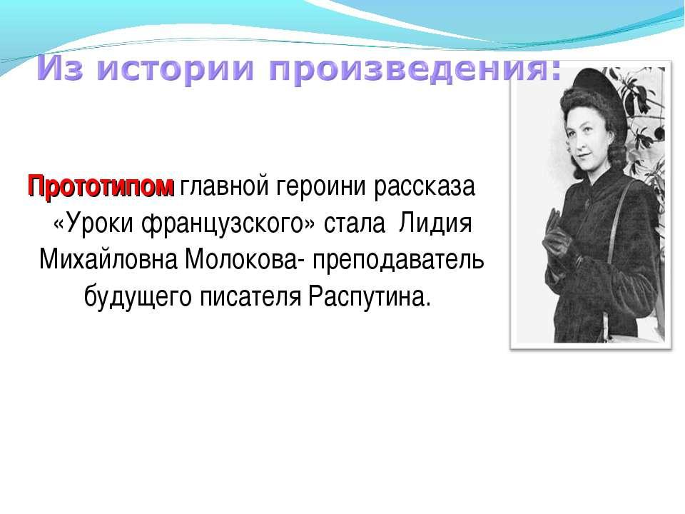 Прототипом главной героини рассказа «Уроки французского» стала Лидия Михайлов...