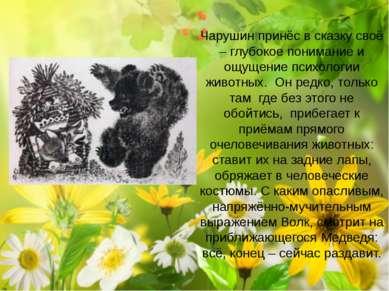 Чарушин принёс в сказку своё – глубокое понимание и ощущение психологии живот...