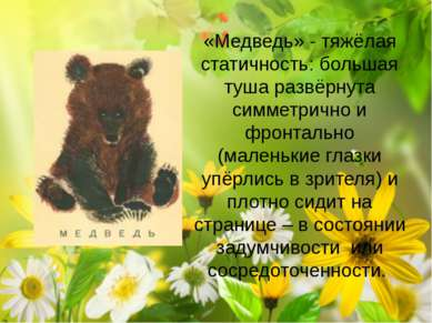 «Медведь» - тяжёлая статичность: большая туша развёрнута симметрично и фронта...