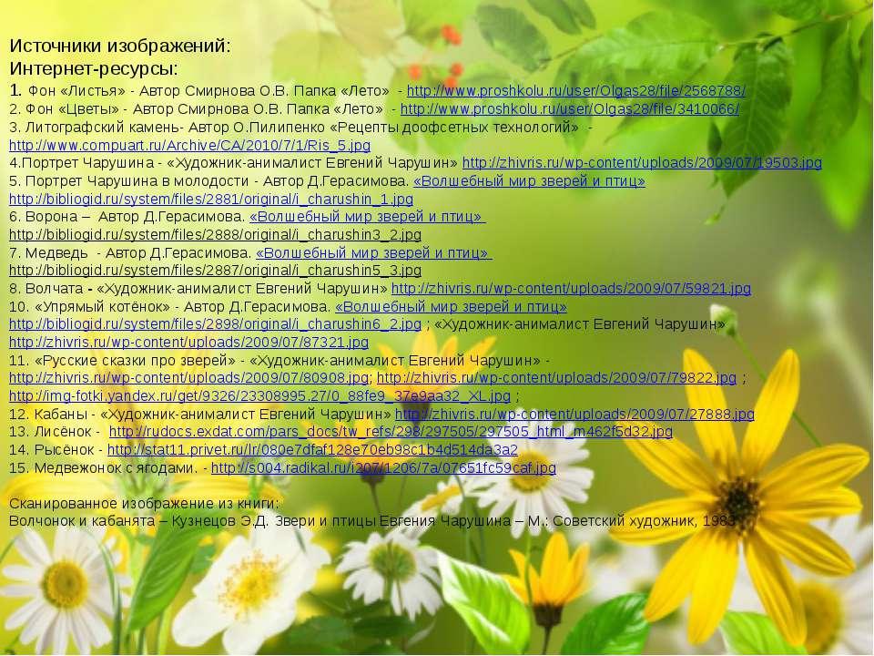 Источники изображений: Интернет-ресурсы: 1. Фон «Листья» - Автор Смирнова О.В...