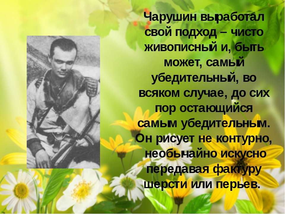 Чарушин выработал свой подход – чисто живописный и, быть может, самый убедите...