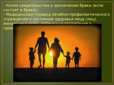 - Копия свидетельства о заключении брака (если состоят в браке); - Медицинска...