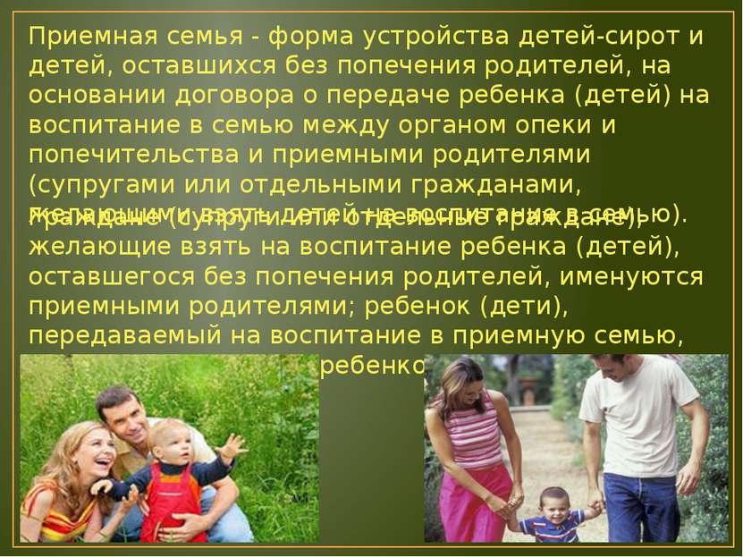 Приемная семья - форма устройства детей-сирот и детей, оставшихся без попечен...