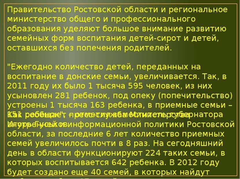 Правительство Ростовской области и региональное министерство общего и професс...