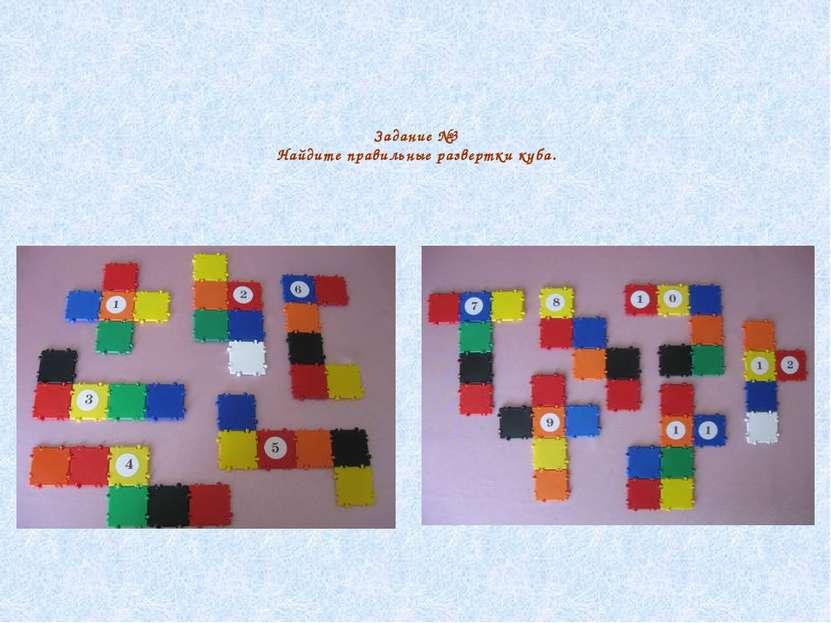 Задание №6 Собери куб, используя развертку, изображенную на слайде.
