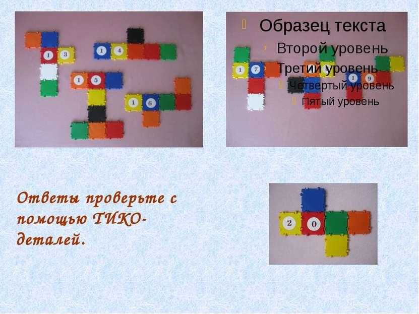 Ответы проверьте с помощью ТИКО-деталей.
