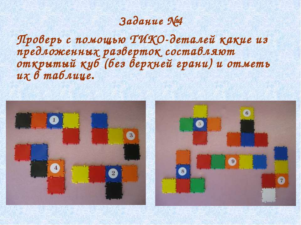Задание №9 Здесь вы видите другое изображение нашего куба. Найдите среди след...