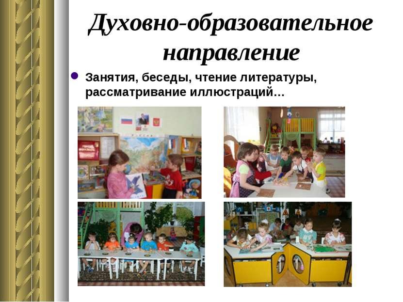 Духовно-образовательное направление Занятия, беседы, чтение литературы, рассм...