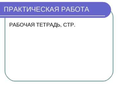 ПРАКТИЧЕСКАЯ РАБОТА РАБОЧАЯ ТЕТРАДЬ, СТР.