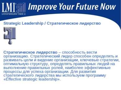 Strategic Leadership/ Стратегическое лидерство Стратегическое лидерство – сп...