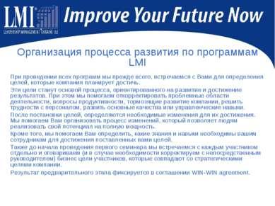 Организация процесса развития по программам LMI При проведении всех программ ...