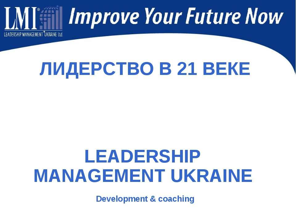 ЛИДЕРСТВО В 21 ВЕКЕ LEADERSHIP MANAGEMENT UKRAINE Development & coaching