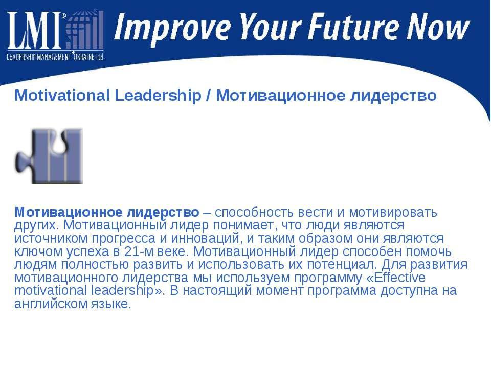 Motivational Leadership/ Мотивационное лидерство Мотивационное лидерство – с...