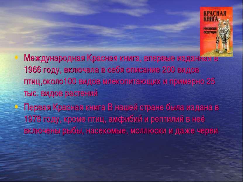 Международная Красная книга, впервые изданная в 1966 году, включала в себя оп...
