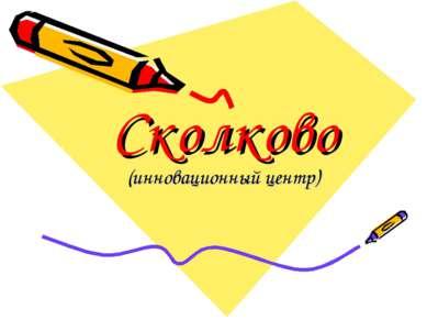 Сколково (инновационный центр)