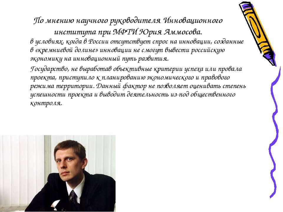 По мнению научного руководителя Инновационного института приМФТИЮрия Аммосо...