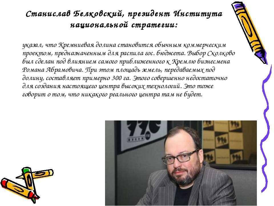 Станислав Белковский, президент Института национальной стратегии: указал, что...