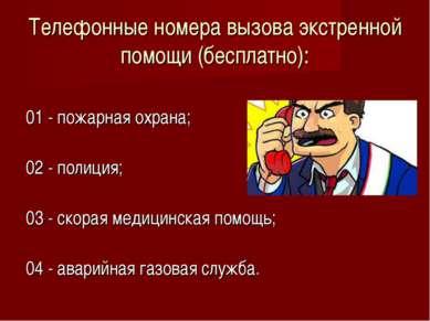 Телефонные номера вызова экстренной помощи (бесплатно): 01 - пожарная охрана;...