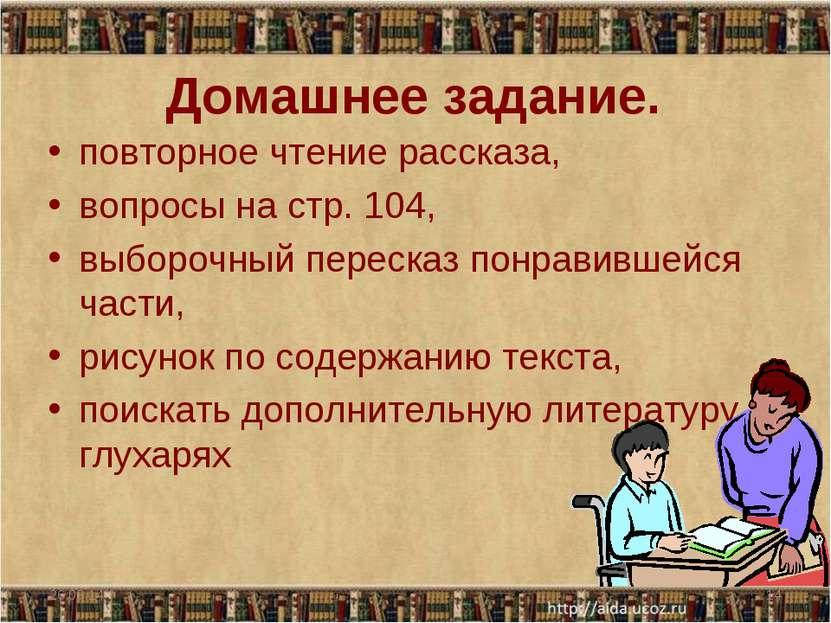Домашнее задание. повторное чтение рассказа, вопросы на стр. 104, выборочный ...