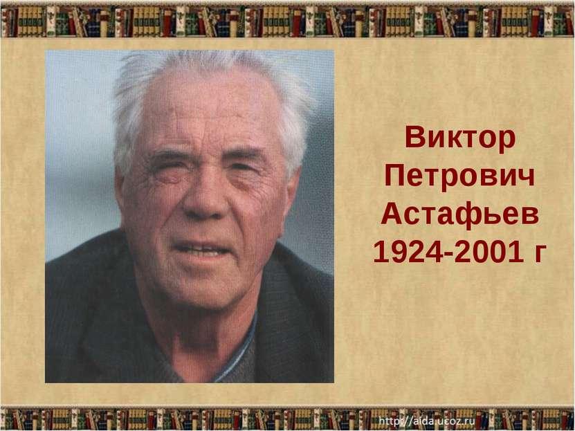 Виктор Петрович Астафьев 1924-2001 г