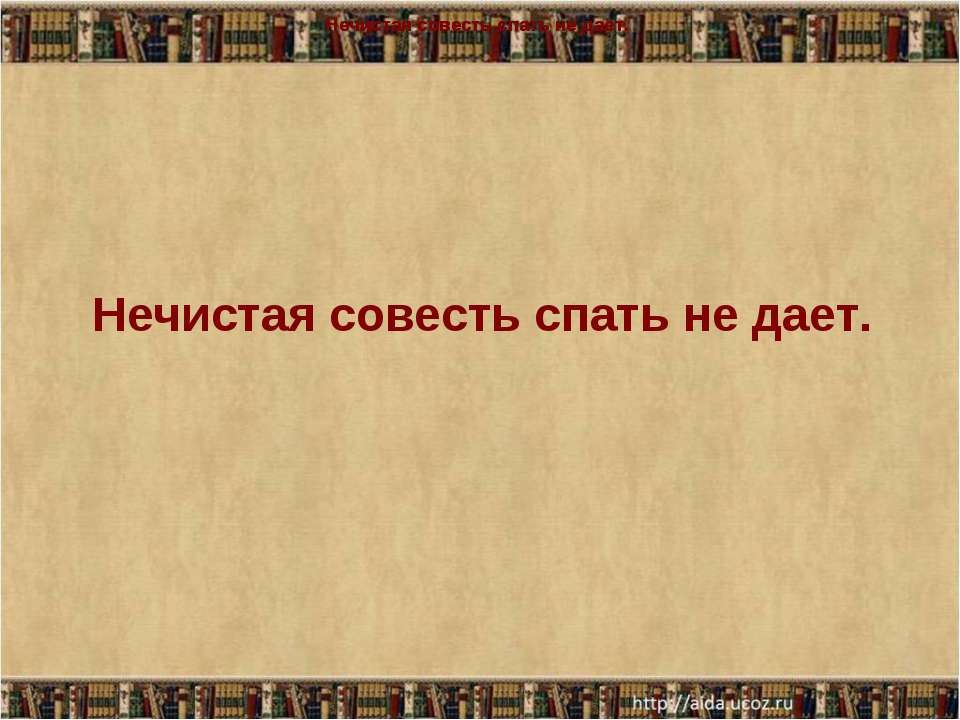 Нечистая совесть спать не дает. Нечистая совесть спать не дает. Нечистая сове...
