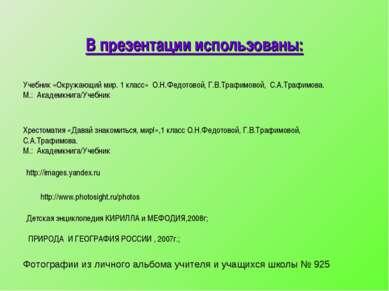 В презентации использованы: Учебник «Окружающий мир. 1 класс» О.Н.Федотовой, ...
