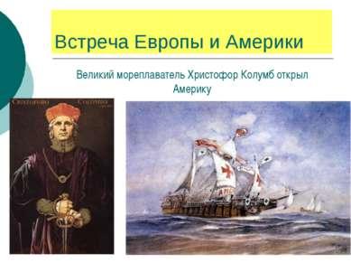 Встреча Европы и Америки Великий мореплаватель Христофор Колумб открыл Америку