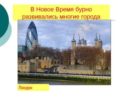 В Новое Время бурно развивались многие города Лондон