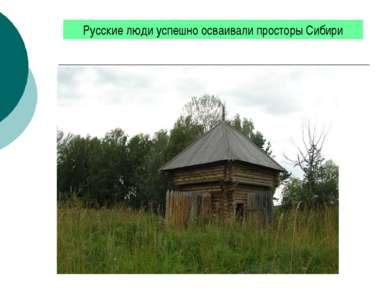 Русские люди успешно осваивали просторы Сибири