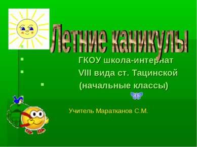 ГКОУ школа-интернат VIII вида ст. Тацинской (начальные классы) Учитель Маратк...