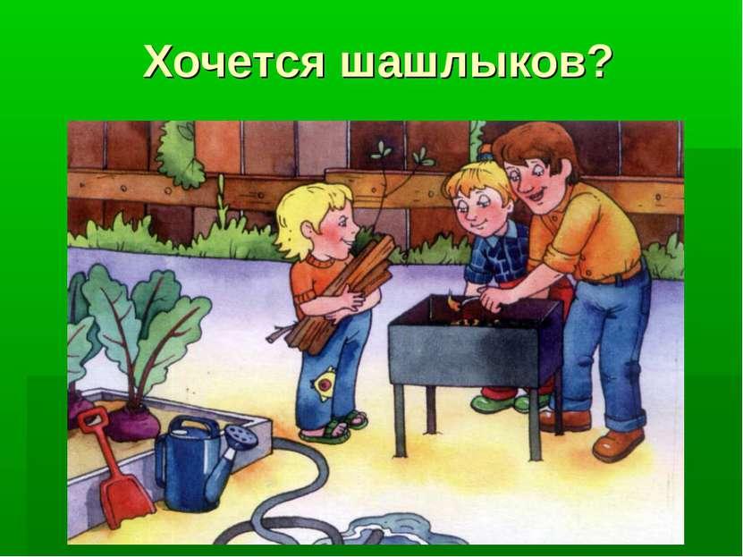 Хочется шашлыков?
