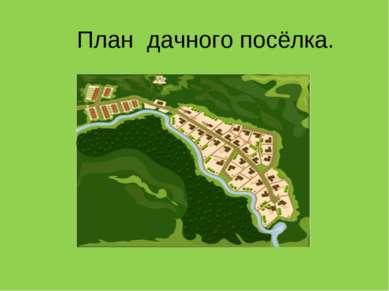 План дачного посёлка.