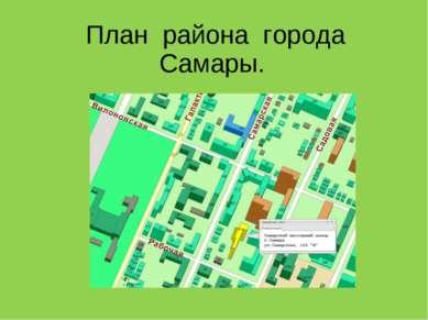 План района города Самары.