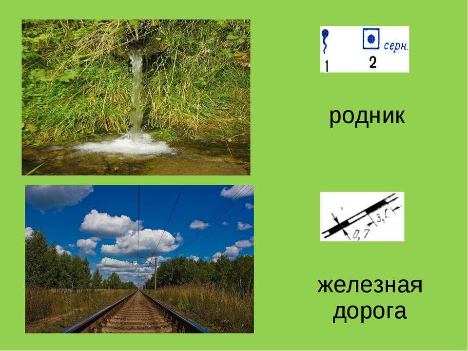 родник железная дорога