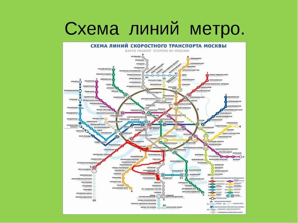 Схема линий метро.