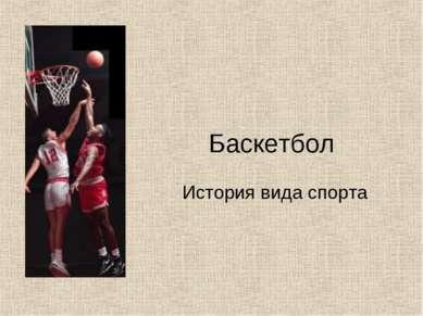 Баскетбол История вида спорта