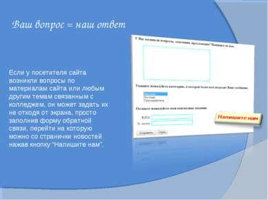 Ваш вопрос = наш ответ Если у посетителя сайта возникли вопросы по материалам...