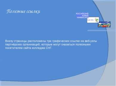 Полезные ссылки Внизу страницы расположены три графических ссылки на веб-узлы...