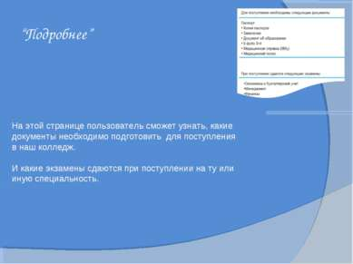 """""""Подробнее"""" На этой странице пользователь сможет узнать, какие документы необ..."""