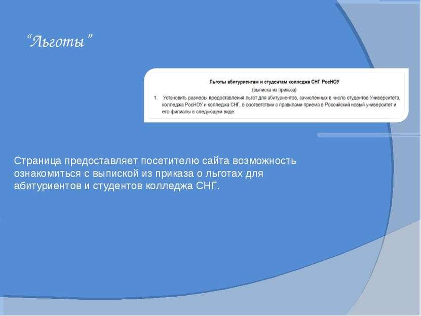 """""""Льготы"""" Страница предоставляет посетителю сайта возможность ознакомиться с в..."""