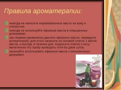Правила ароматерапии: никогда не наносите неразбавленное масло на кожу и слиз...