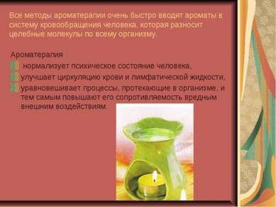 Все методы ароматерапии очень быстро вводят ароматы в систему кровообращения ...