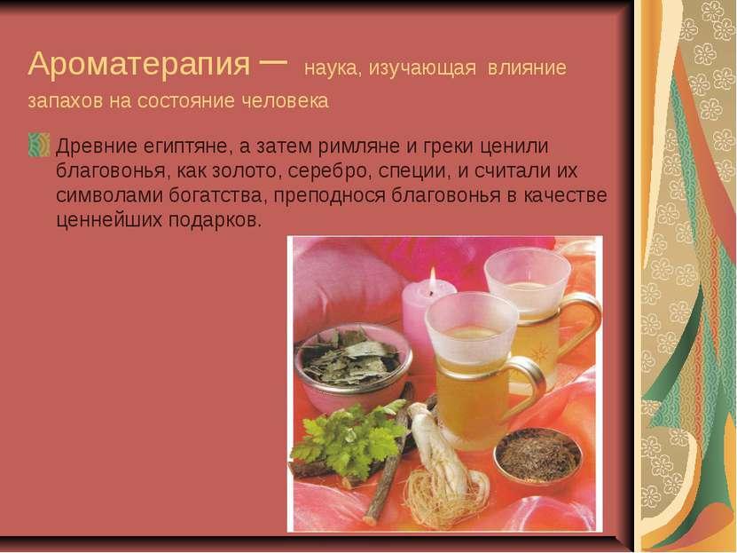 Ароматерапия – наука, изучающая влияние запахов на состояние человека Древние...