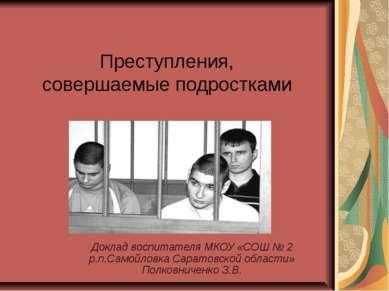 Преступления, совершаемые подростками Доклад воспитателя МКОУ «СОШ № 2 р.п.Са...