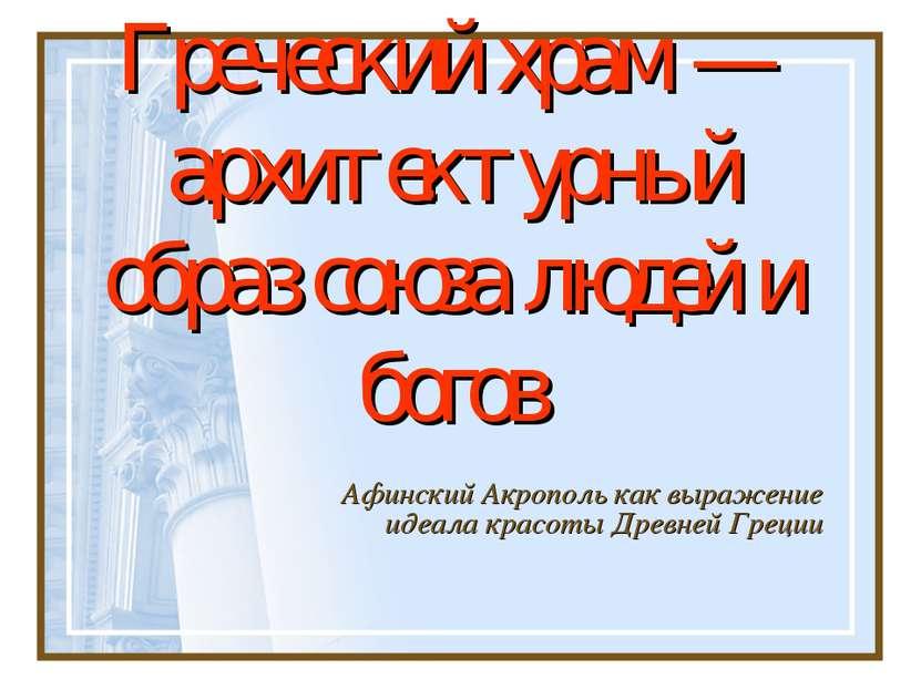Греческий храм — архитектурный образ союза людей и богов Афинский Акрополь ка...