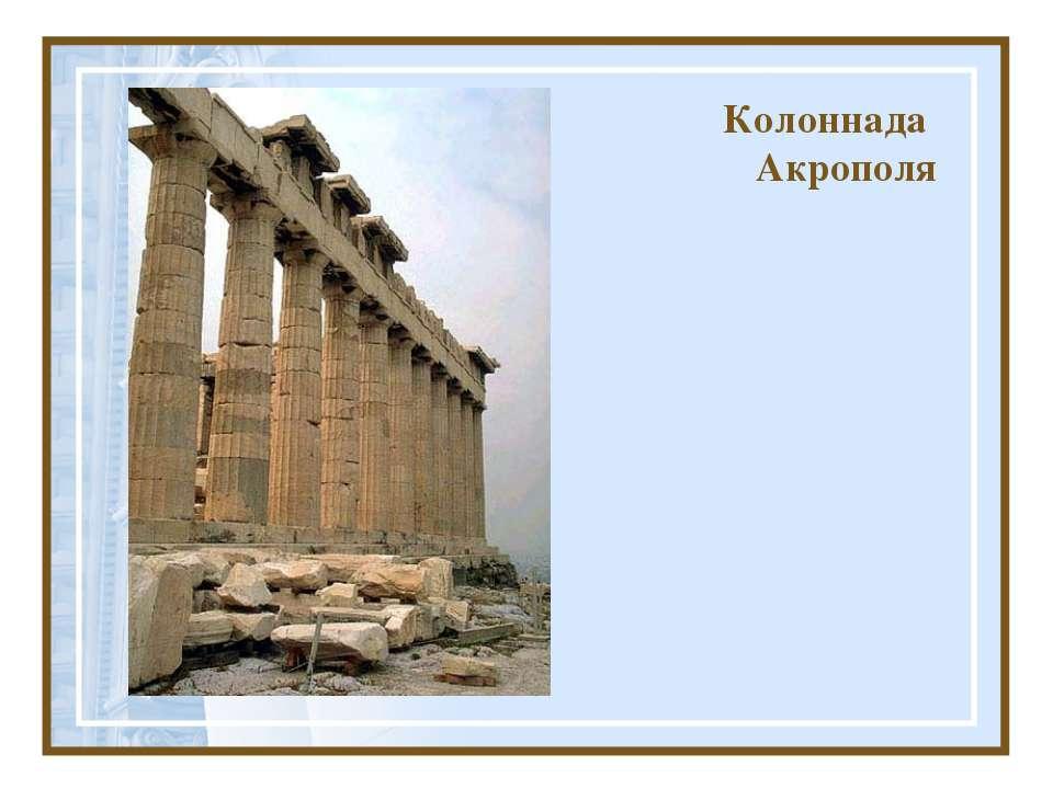 Колоннада Акрополя