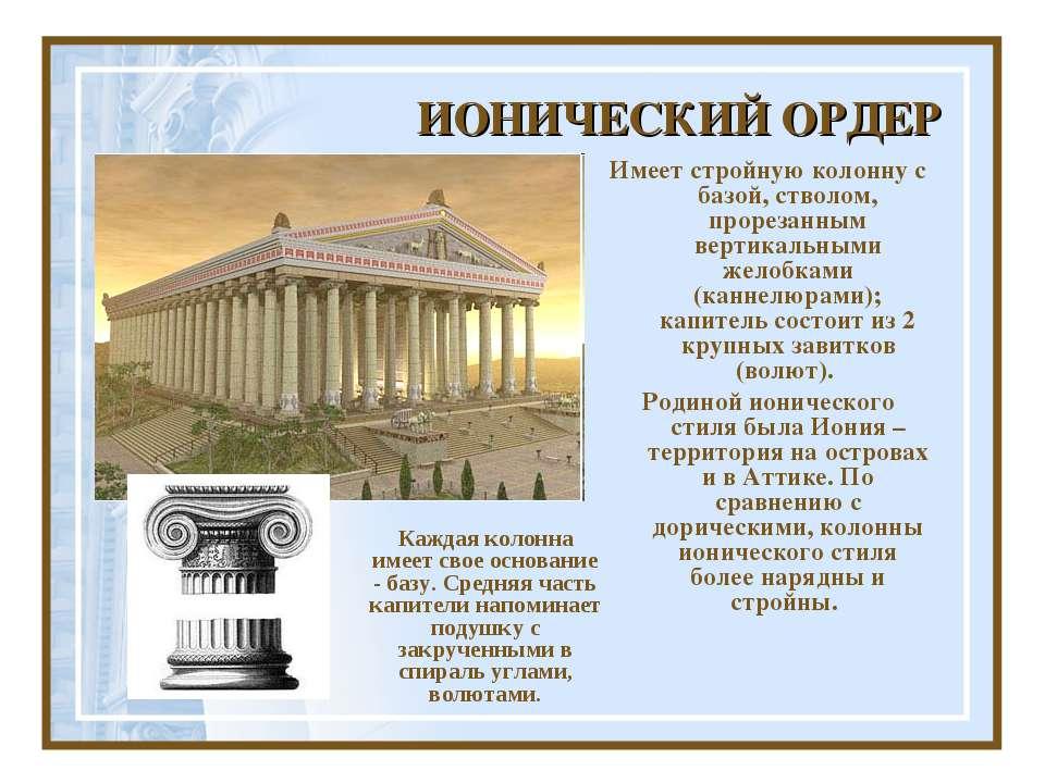 ИОНИЧЕСКИЙ ОРДЕР Имеет стройную колонну с базой, стволом, прорезанным вертика...