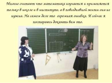 Многие считают что математика изучается и применяется только в школе и в инст...